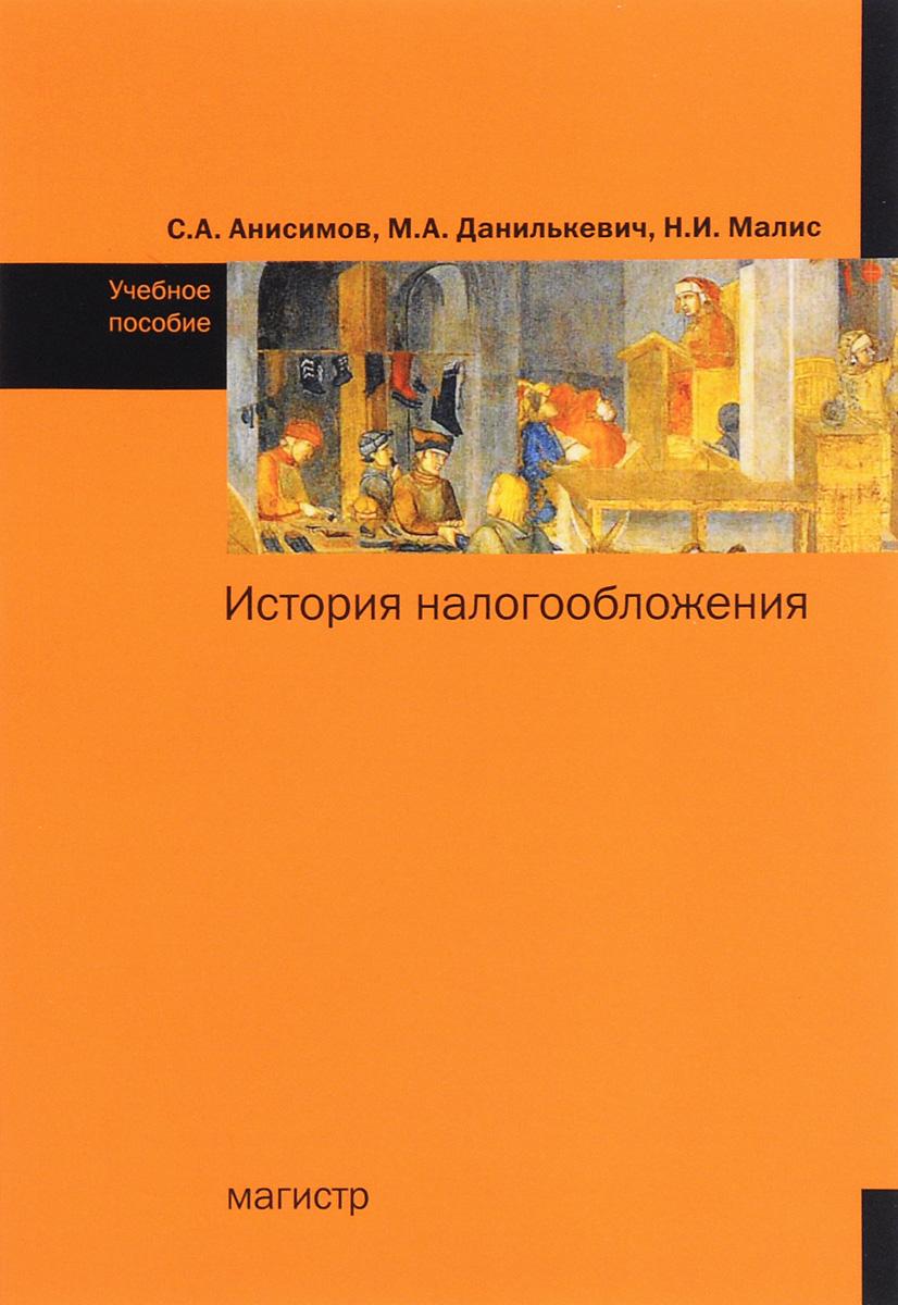 История налогообложения. Учебное пособие