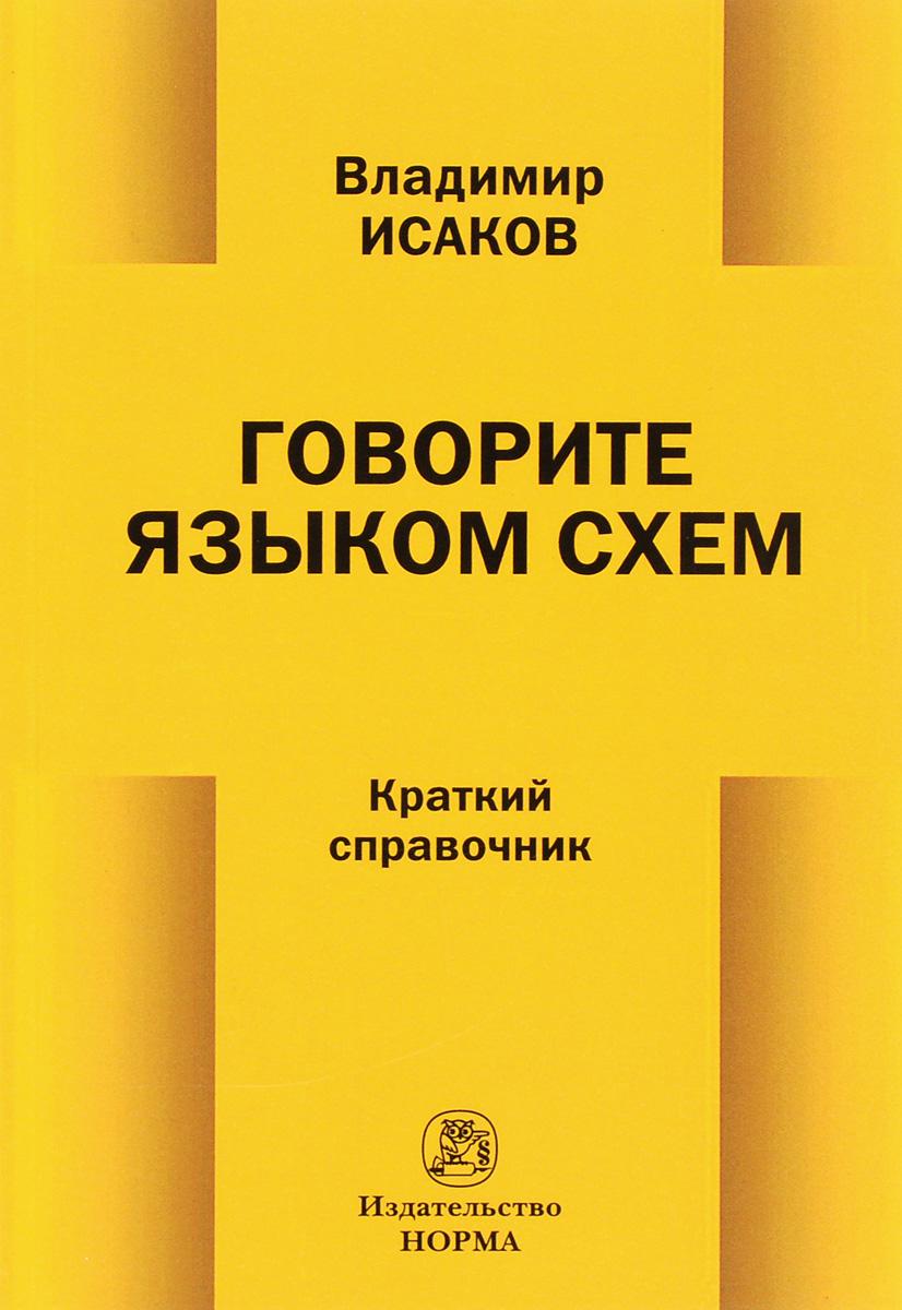 Говорите языком схем. Краткий справочник