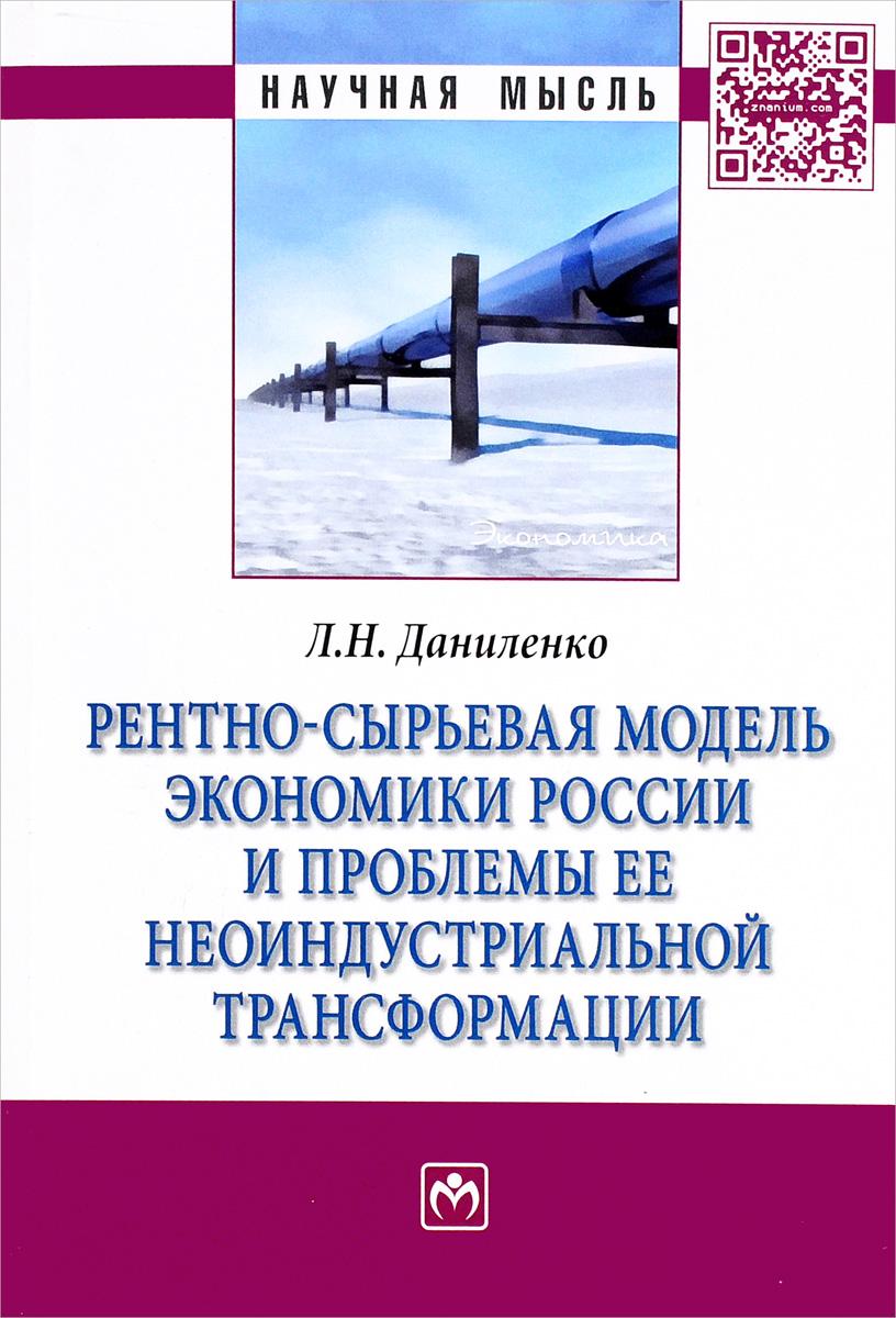 Рентно-сырьевая модель экономики России и проблемы ее неоиндустриальной трансформации