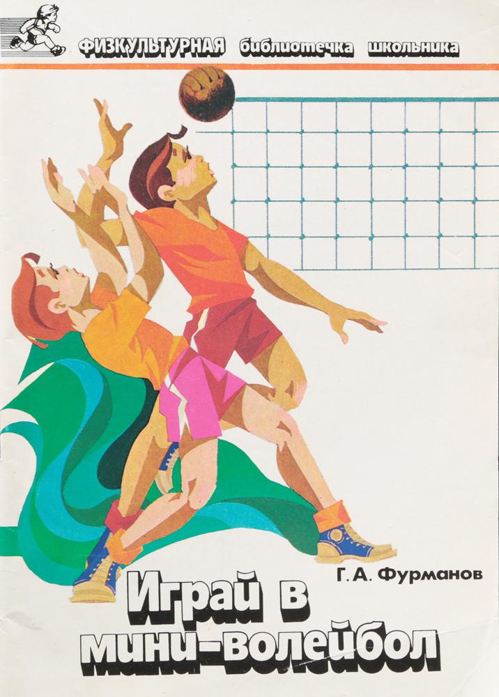 Играй в мини-волейбол12296407Основное внимание уделено правилам игры в мини-волейбол, который является как бы младшим братом волейбола. Автор брошюры также рассказывает ребятам об истории зарождения волейбола и его быстром распространении по всей планете. Адресовано учащимся среднего школьного возраста, желающим научиться играть в мини-волейбол.