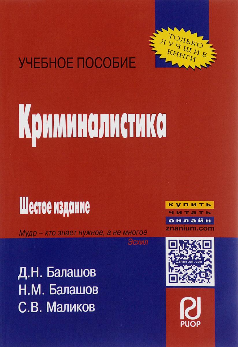 Криминалистика. Учебное пособие ( 978-5-369-01353-3, 978-5-16-011000-4, 978-5-16-101440-0 )