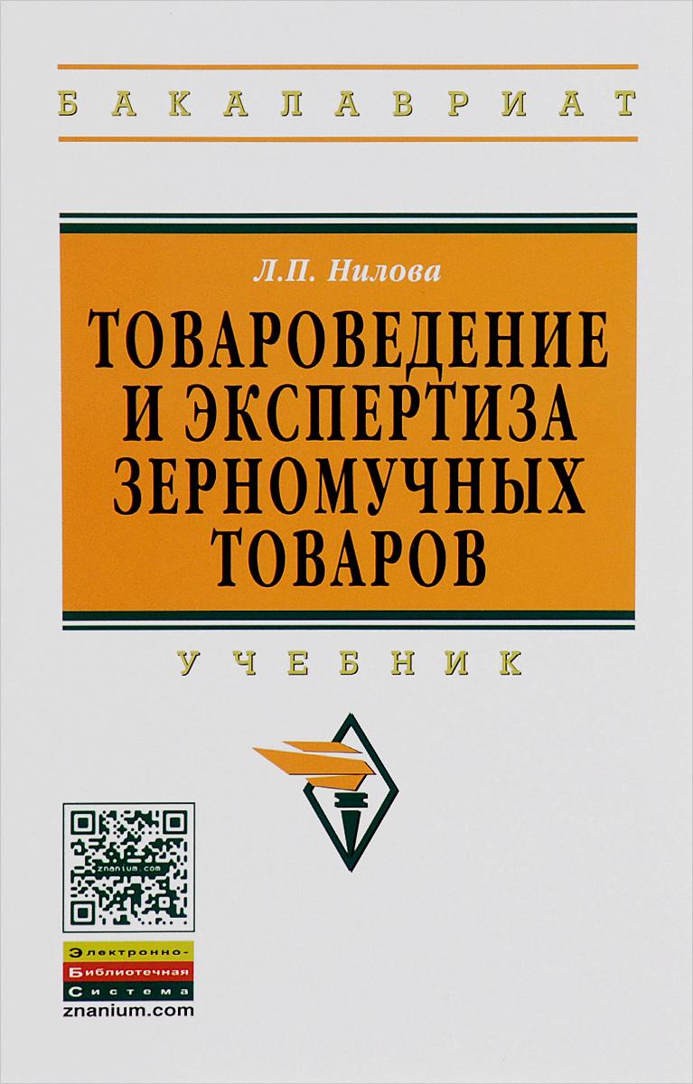 Товароведение и экспертиза зерномучных товаров. Учебник