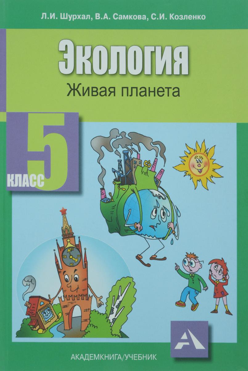 Экология. 5 класс. Живая планета. Учебное пособие