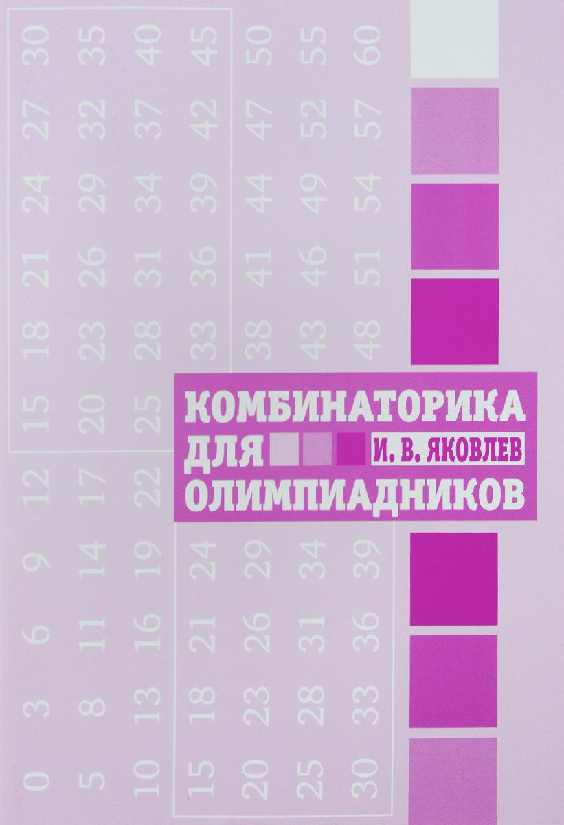 И. В. Яковлев Комбинаторика для олимпиадников