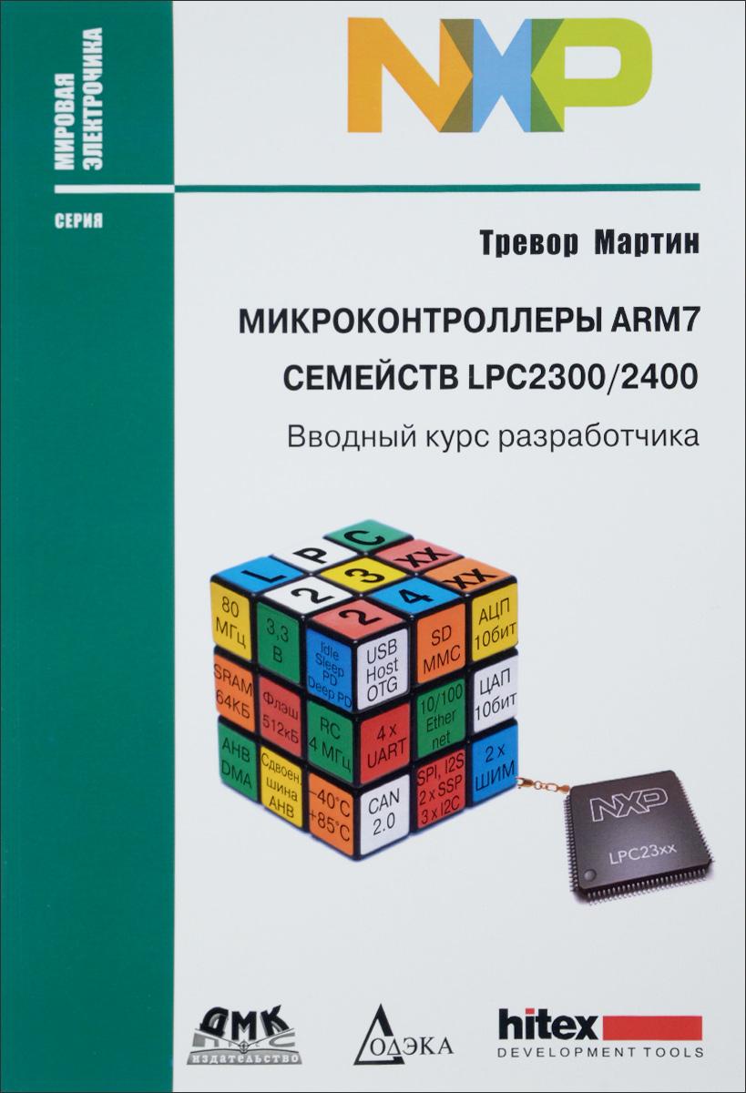 Микроконтроллеры ARM7 семейств LPC 2300/2400. Вводный курс разработчика (+ CD-ROM)
