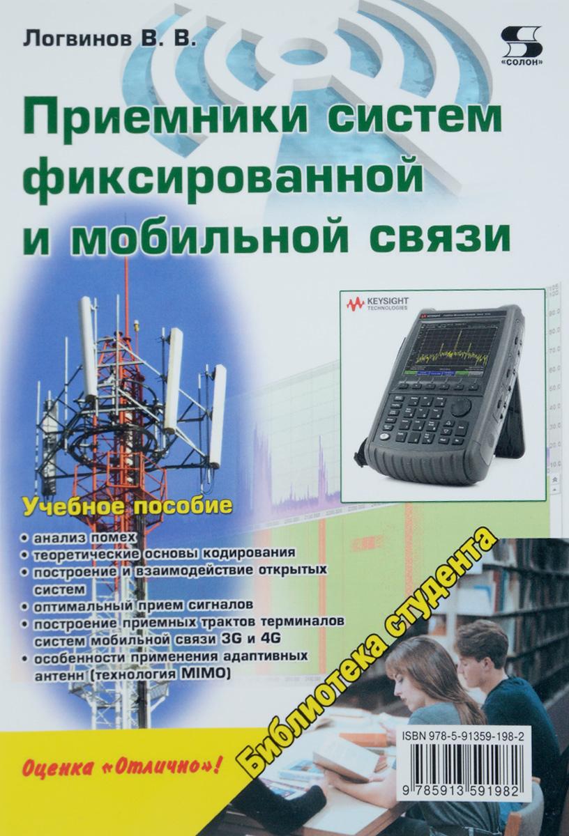 Приемники систем фиксированной и мобильной связи. Учебное пособие