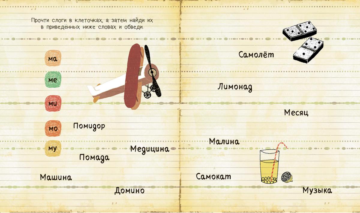 Буквы. Развивающая тетрадь с наклейками
