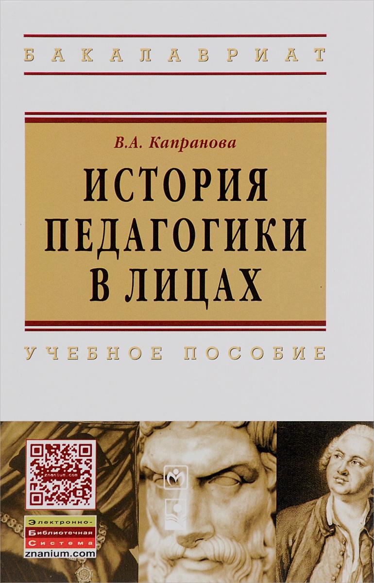 История педагогики в лицах. Учебное пособие