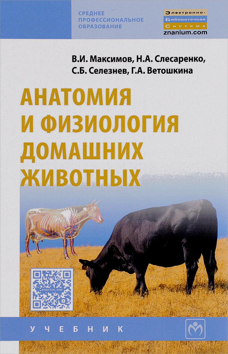 Анатомия и физиология домашних животных. Учебник