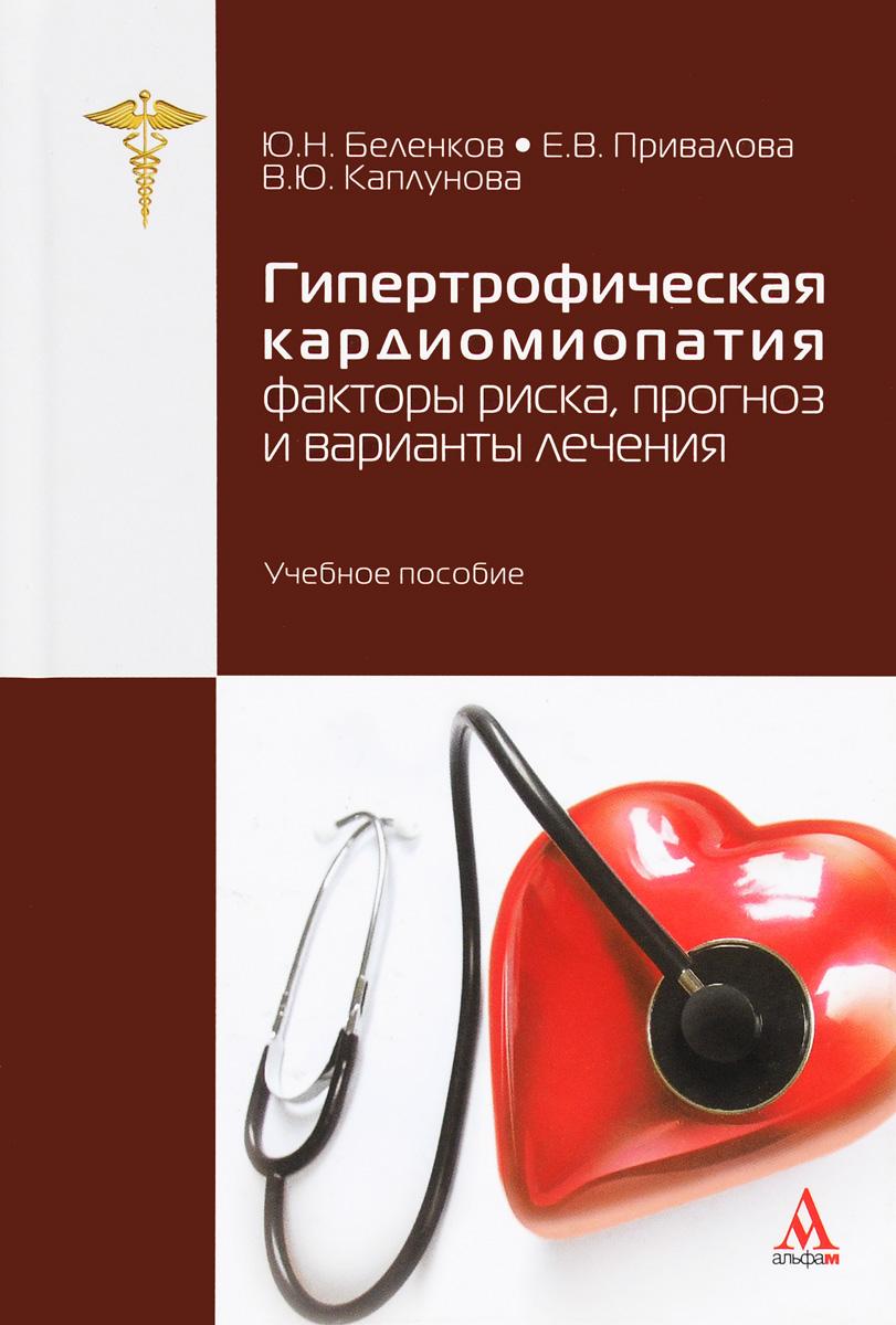 Гипертрофическая кардиомиопатия. Факторы риска, прогноз и варианты лечения. Учебное пособие