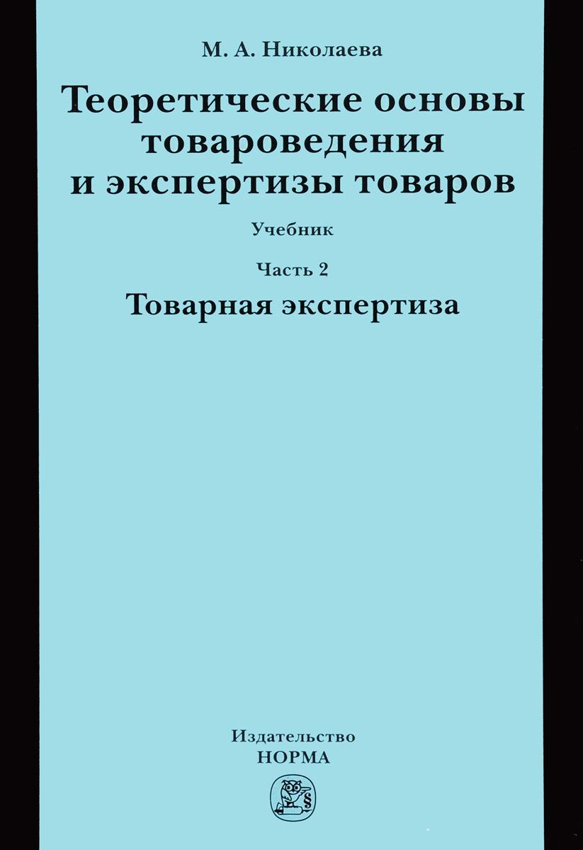 Теоретические основы товароведения и экспертизы товаров. Учебник. В 2 частях. Часть 2. Модуль 2. Товарная экспертиза