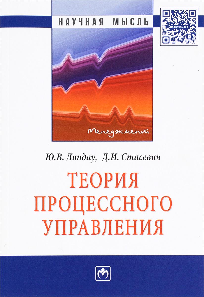 Теория процессного управления