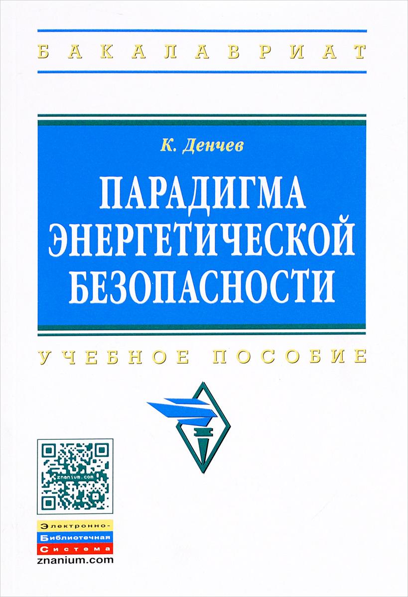 Парадигма энергетической безопасности. Учебное пособие ( 978-5-16-009909-5 )