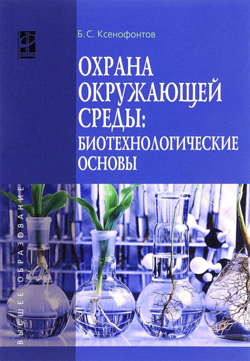 Охрана окружающей среды. Биотехнологические основы. Учебное пособие