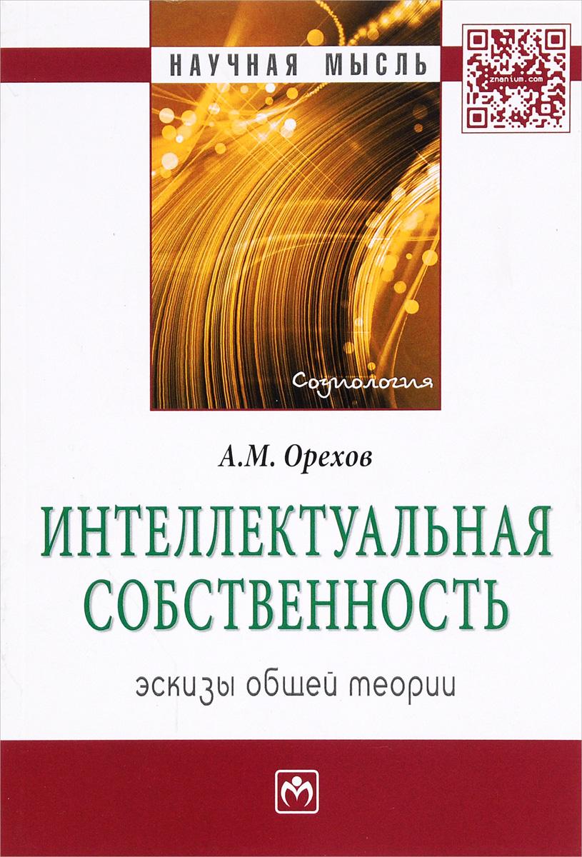 Интеллектуальная собственность. Эскизы общей теории ( 978-5-16-010904-6 )