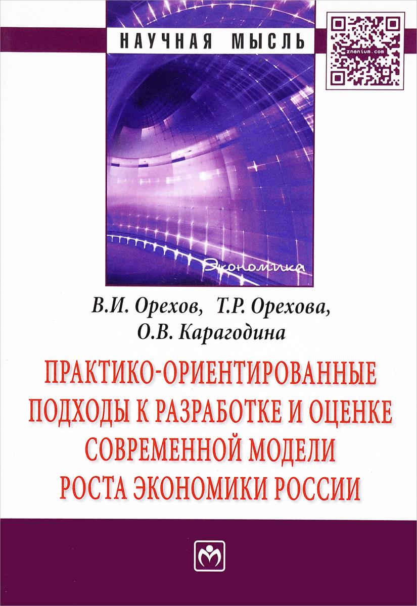 Практико-ориентированные подходы к разработке и оценке современной модели роста экономики России ( 978-5-16-009505-9 )