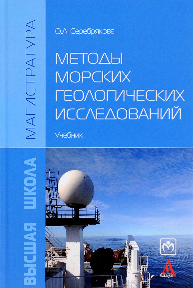 Методы морских геологических исследований. Учебник
