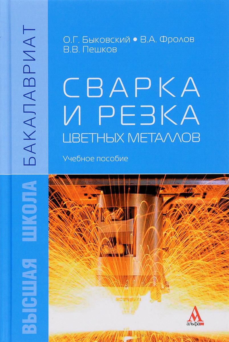 Сварка и резка цветных металлов. Учебное пособие