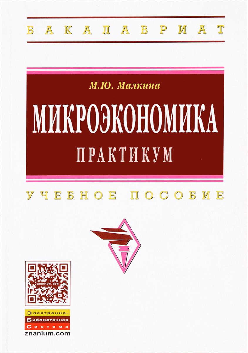 Микроэкономика. Практикум. Учебное пособие