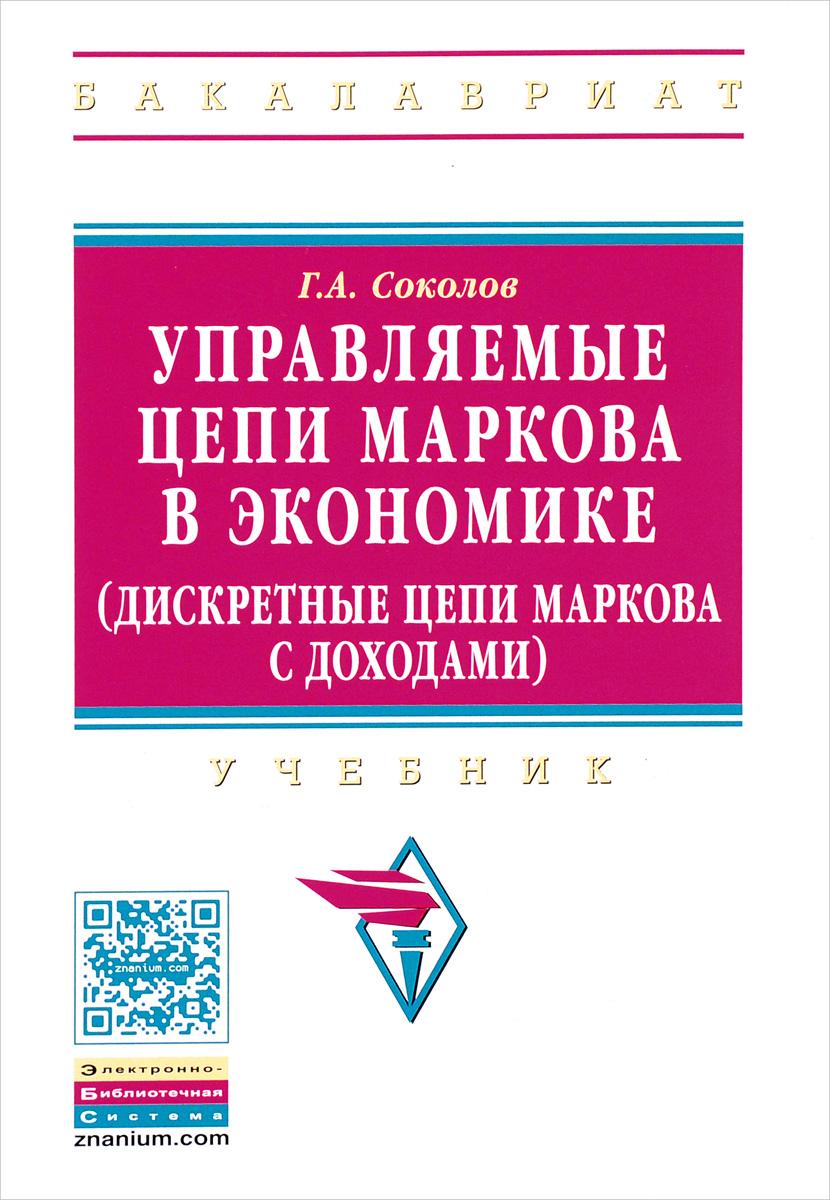 Управляемые цепи Маркова в экономике (дискретные цепи Маркова с доходами). Учебник