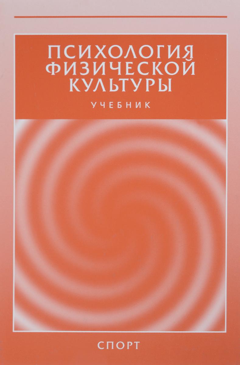 Психология физической культуры. Учебник