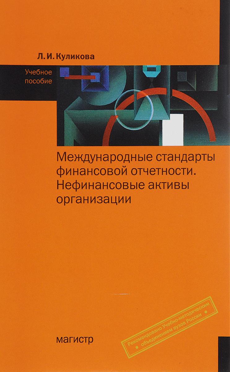 Международные стандарты финансовой отчетности. Нефинансовые активы организации. Учебное пособие