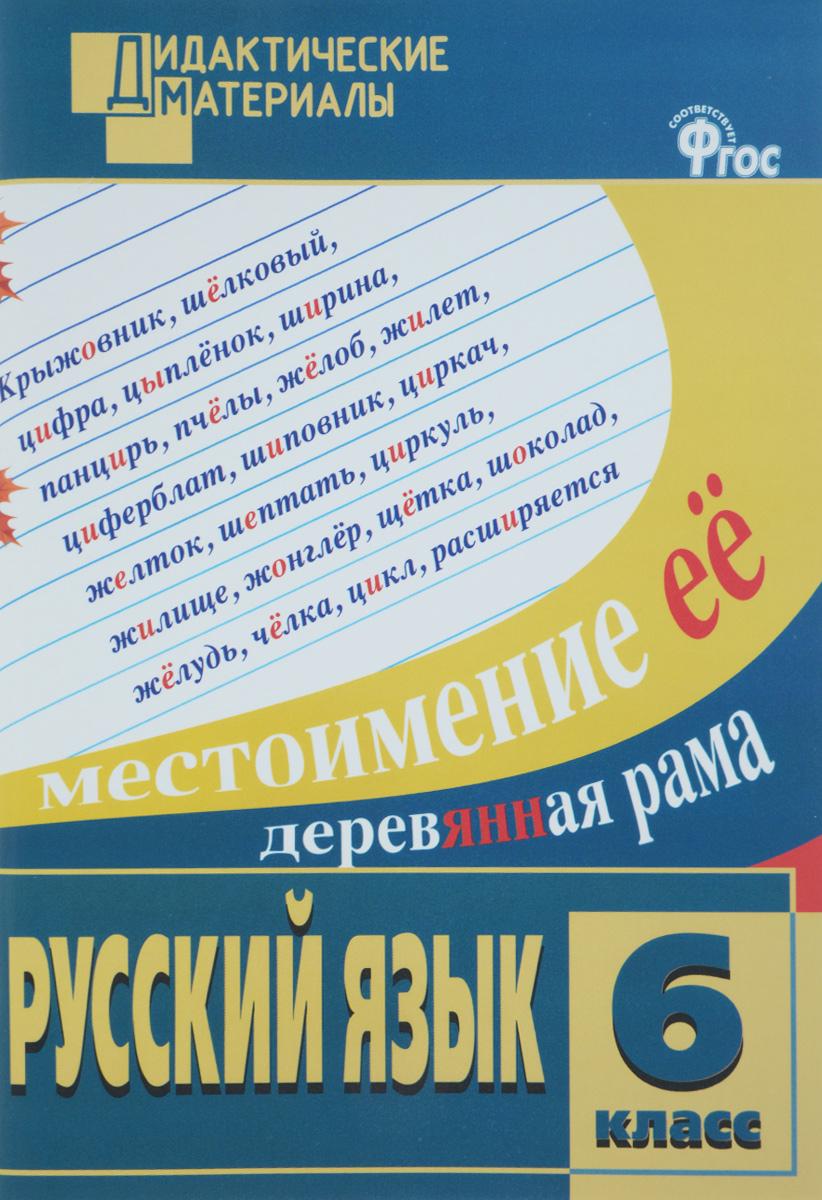 Русский язык. 6 класс. Разноуровневые задания12296407Пособие представляет собой универсальный сборник разноуровневых заданий для проведения самостоятельных проверочных работ по русскому языку в 6 классе. Задания разделены на три уровня сложности. Пособие составлено в соответствии с требованиями ФГОС и может использоваться при работе с любыми учебниками. Предназначается учителям, учащимся 6 класса общеобразовательных учреждений и их родителям.