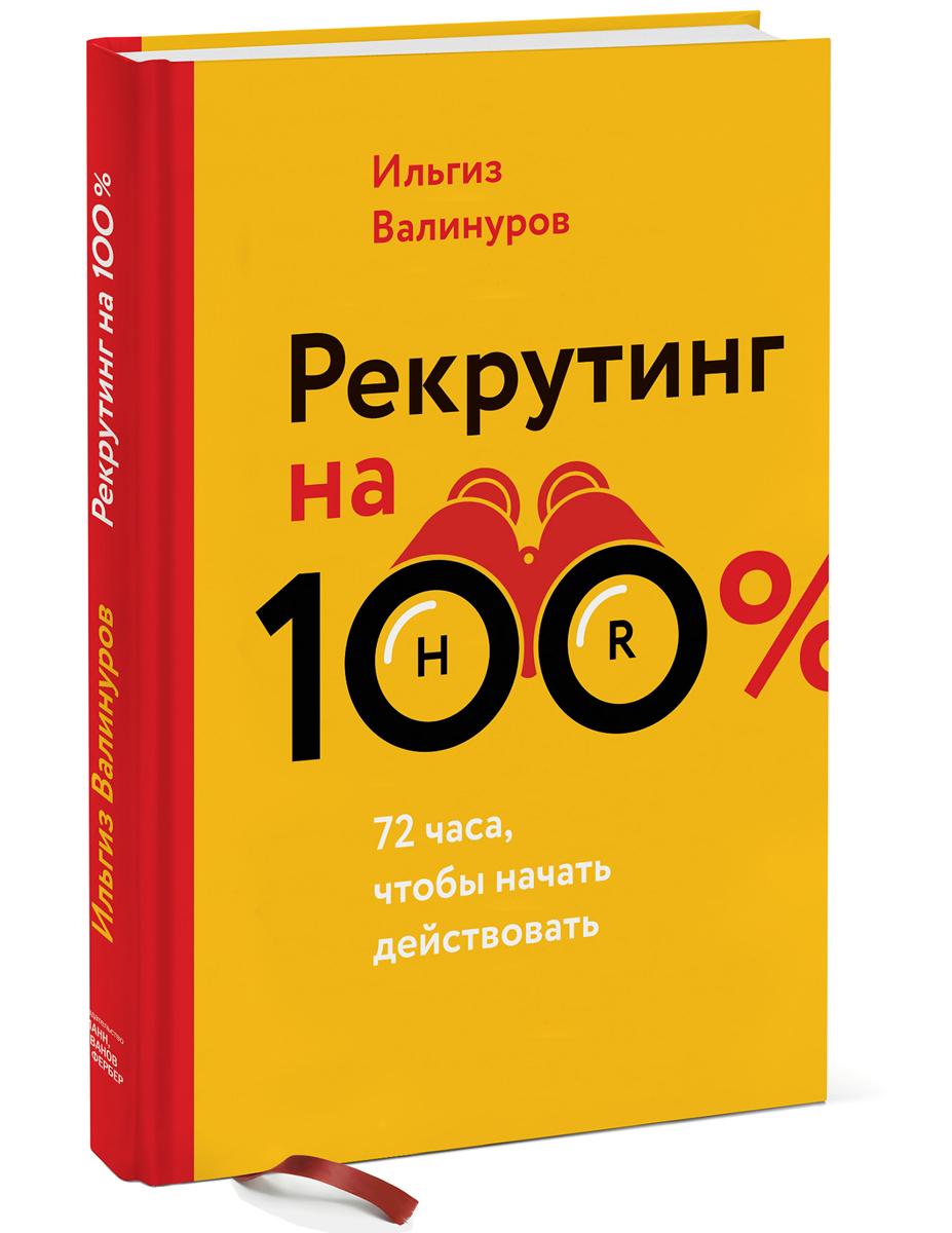 ИЛЬГИЗ ВАЛИНУРОВ РЕКРУТИНГ НА 100 СКАЧАТЬ БЕСПЛАТНО