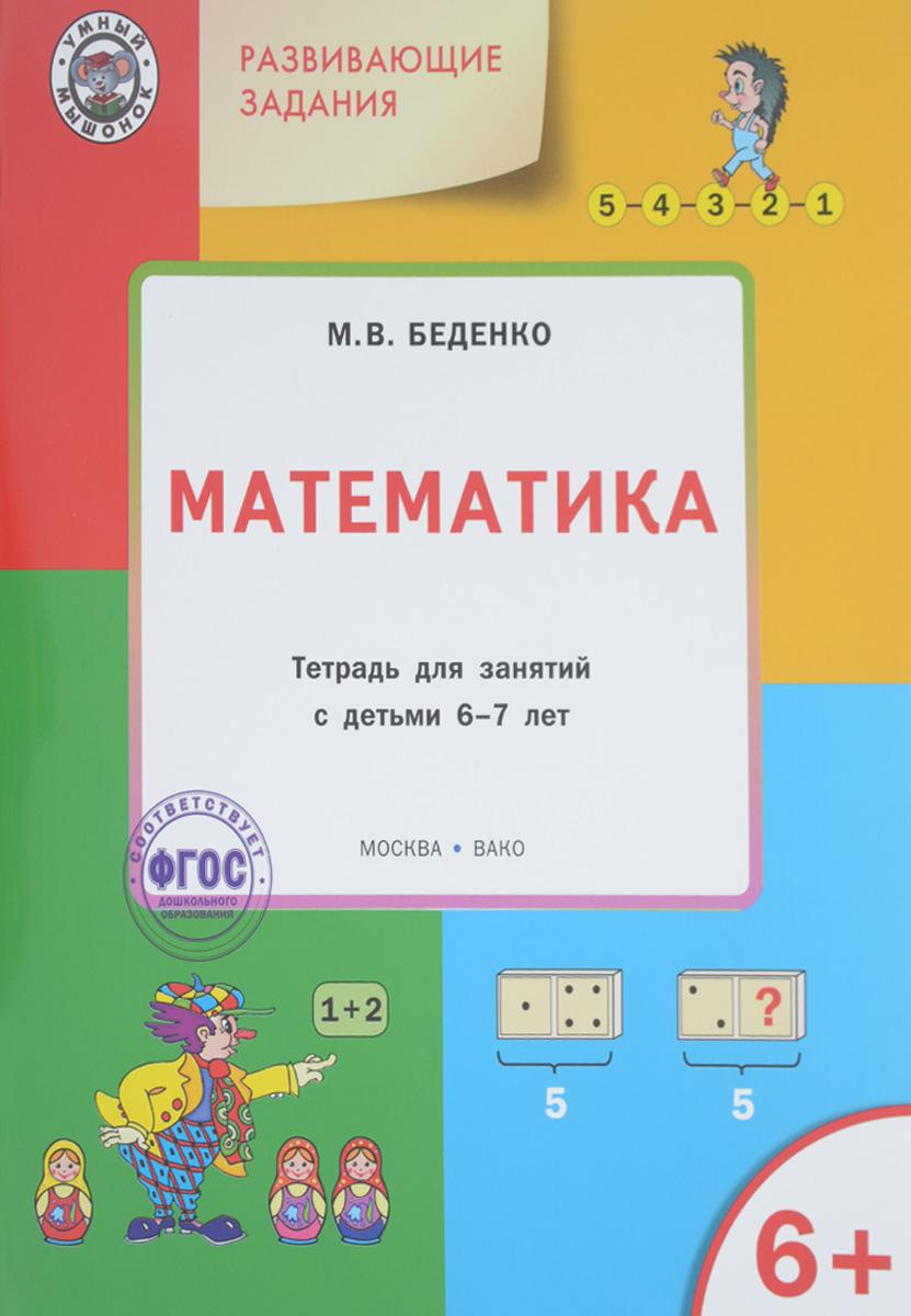 Развивающие задания. Математика. Тетрадь для занятий с детьми 6-7 лет12296407В пособии приведены занимательные задания, способствующие развитию у дошкольников математических представлений. Непривычные формулировки заданий требуют от детей самостоятельных умозаключений, создают условия для сознательного усвоения математического содержания, активизируют познавательную инициативу, а самое главное - помогают формировать привычку и вкус к размышлениям. В серию входят тетради для занятий с детьми разных дошкольных возрастов: 3-4, 4-5, 5-6 и 6-7 лет. В каждом пособии содержатся методические указания и рекомендации по выполнению заданий, предлагаемых впервые, и тех, которые могут вызвать у детей затруднения. К некоторым заданиям приводятся дополнительные усложнённые вопросы. Текст читает взрослый. Предназначается педагогам дошкольных образовательных организаций и родителям.