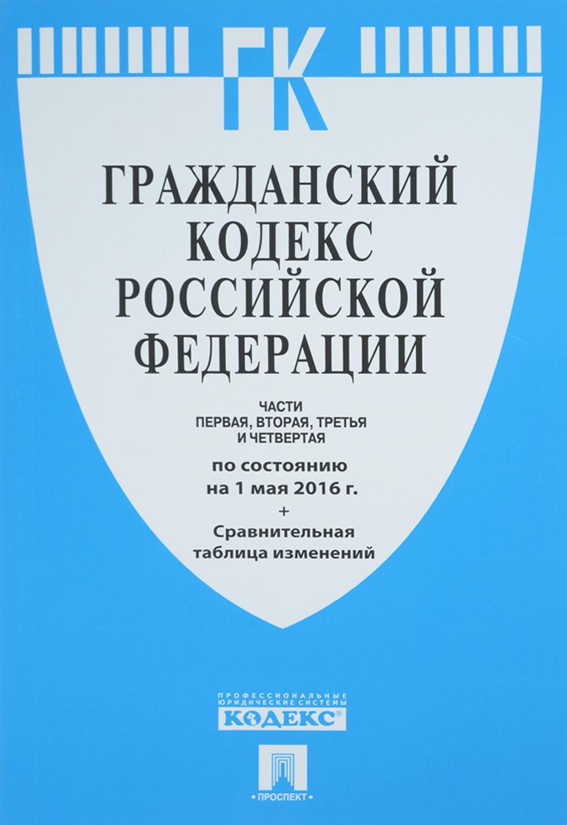 Гражданский кодекс Российской Федерации. Части первая, вторая, третья и четвертая ( 978-5-392-22334-3 )