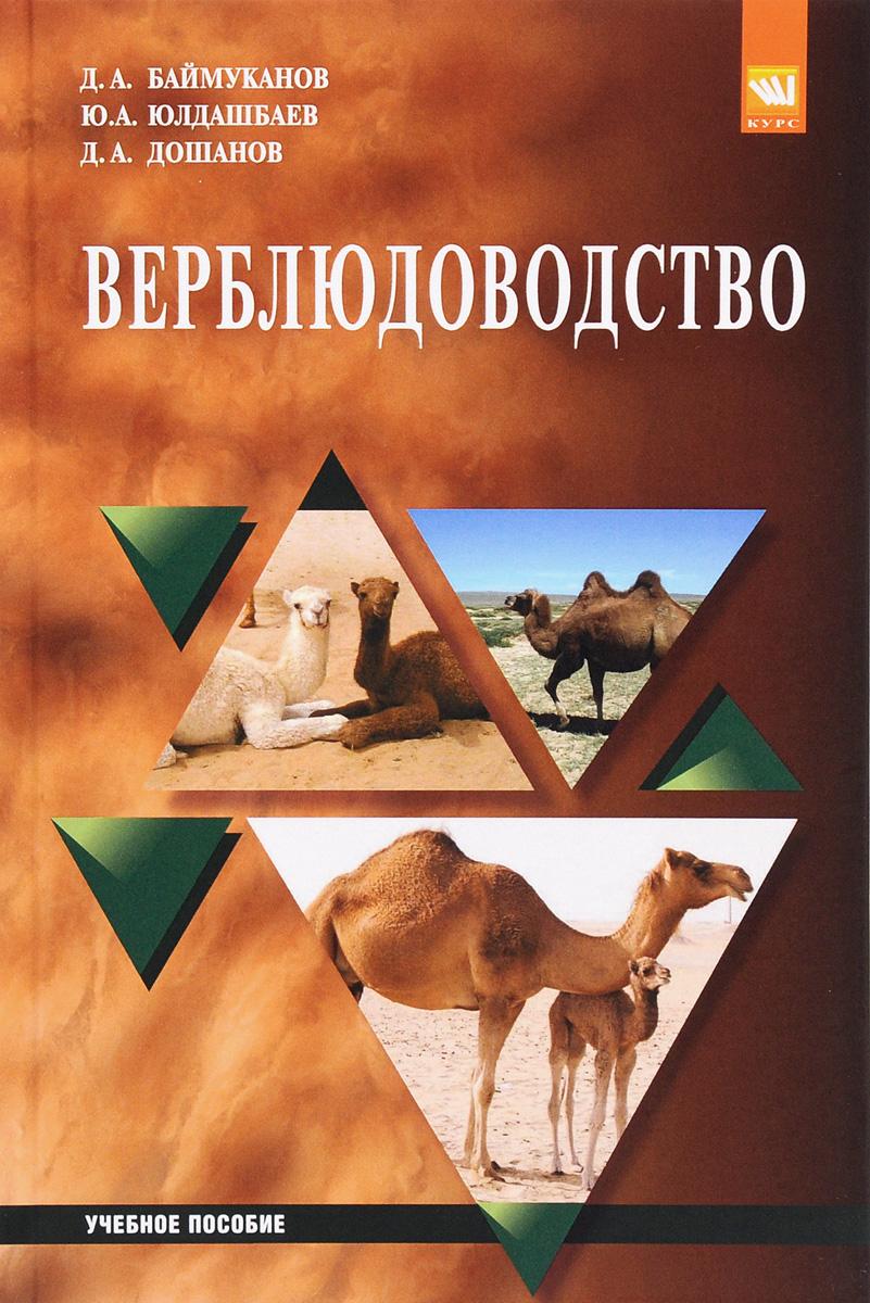 Верблюдоводство. Учебное пособие