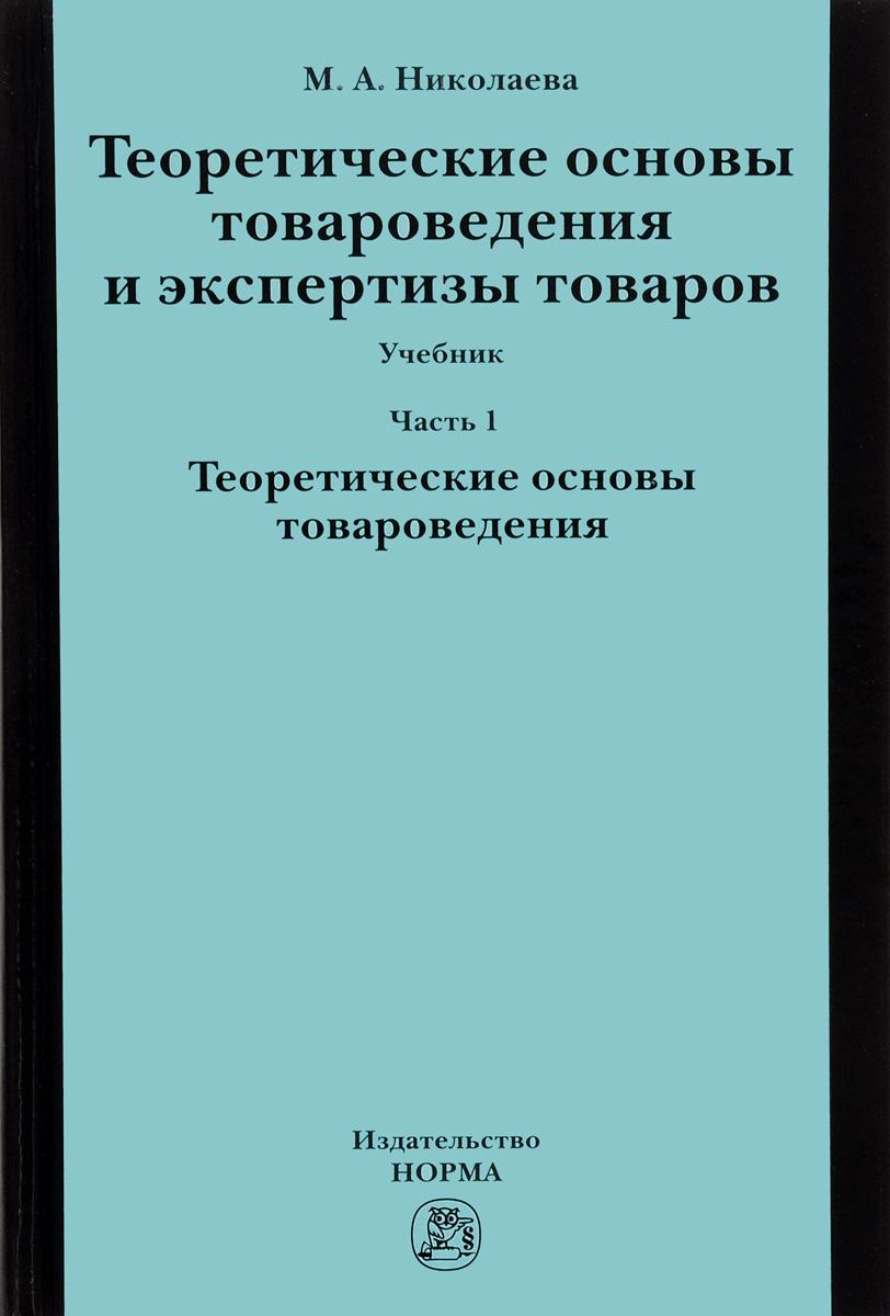 Теоретические основы товароведения и экспертиза товара. Учебник. В 2 частях. Часть 1. Модуль 1. Теоритические основы товароведения