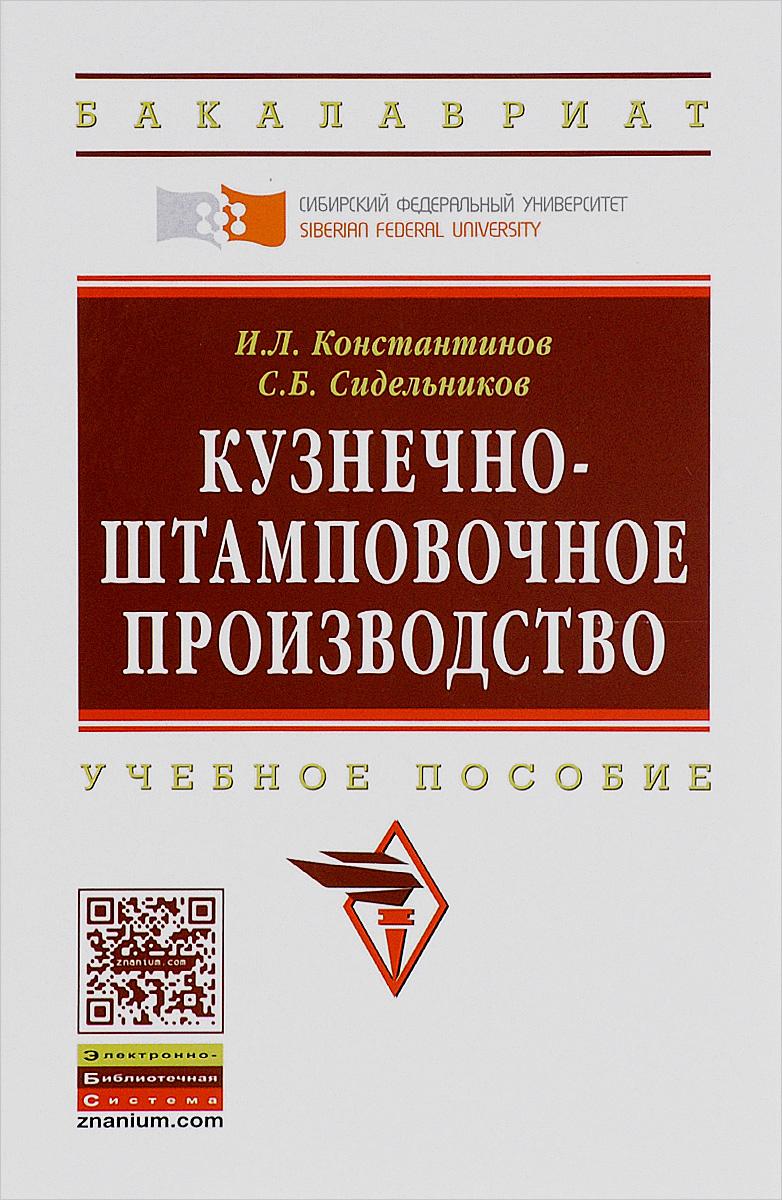 Кузнечно-штамповочное производство. Учебник