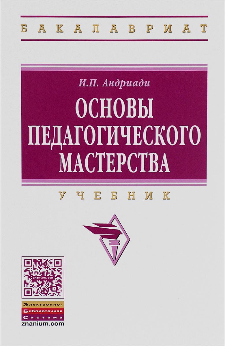 Основы педагогического мастерства. Учебник