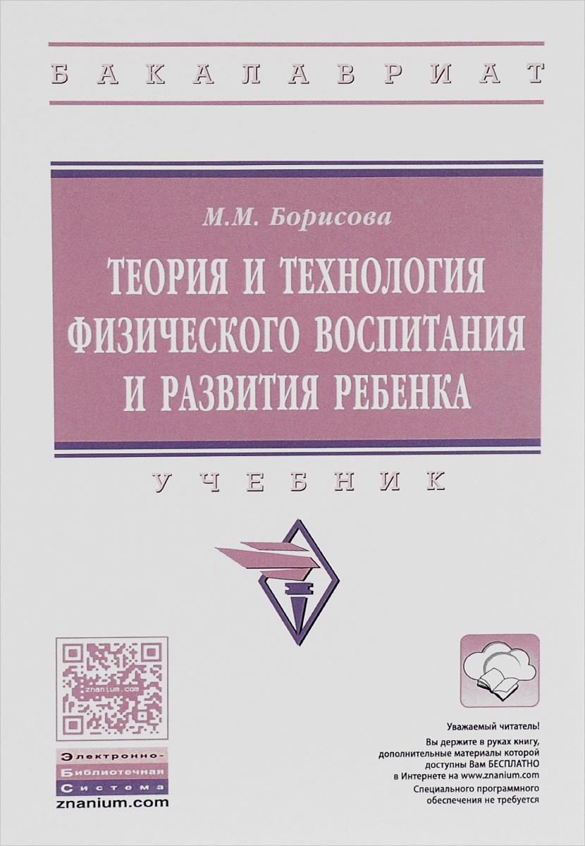 Теория и технология физического воспитания и развития ребенка. Учебник