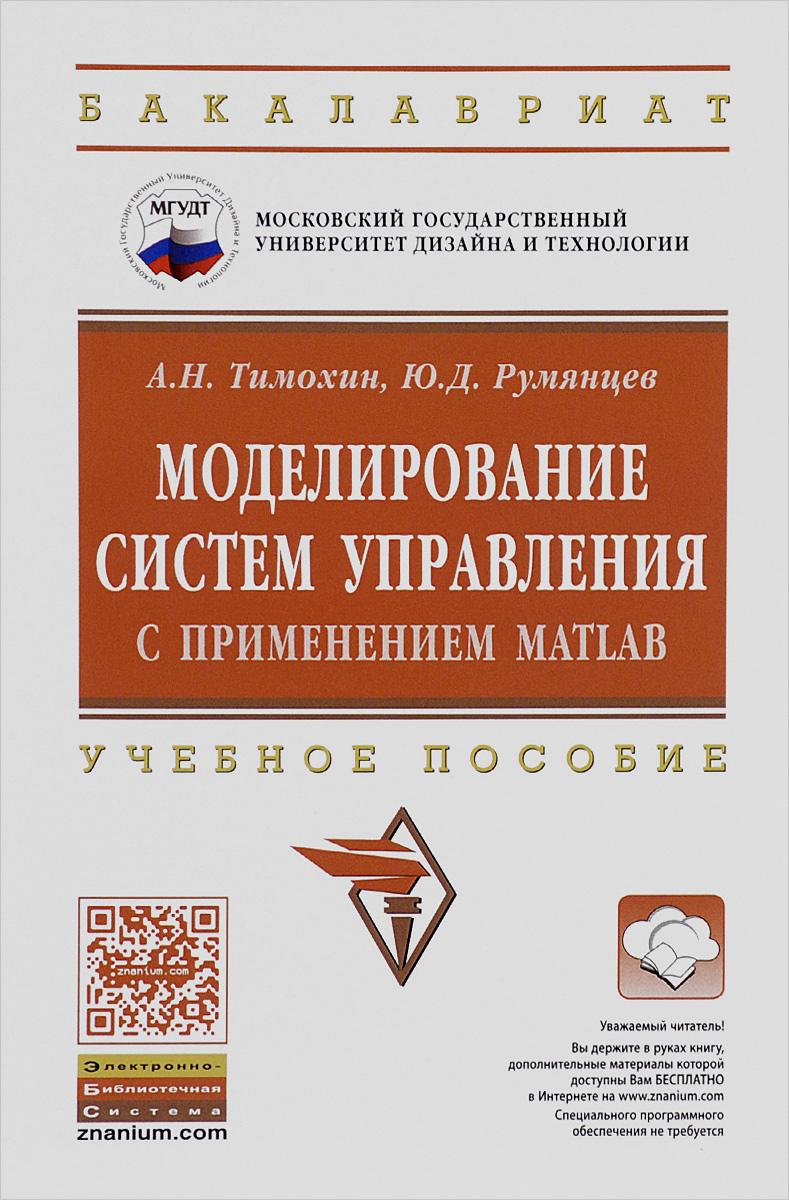 Моделирование систем управления с применением MatLab. Учебное пособие
