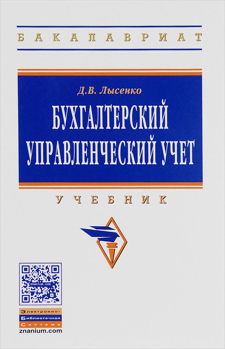 Бухгалтерский управленческий учет. Учебник