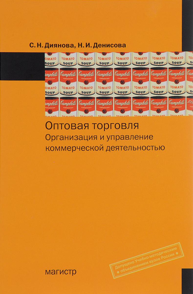 Оптовая торговля. Организация и управление коммерческой деятельностью. Учебное пособие