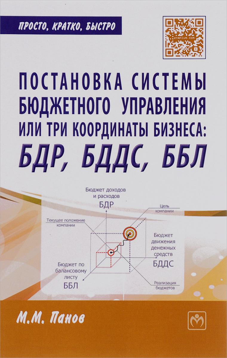 Постановка системы бюджетного управления, или Три координаты бизнеса: БДР, БДДС, ББЛ12296407Сегодня бюджетное управление используется в основном как средство финансового контроля и в большинстве компаний разрабатывается только бюджет доходов и расходов. Однако роль системы бюджетного управления намного шире - интегрируя деятельность компании через управление ресурсами, оно способствует выполнению основных финансовых целей собственника. Настоящее издание рассказывает о том, как создать целостную систему бюджетного управления, используя стратегическое управление и управленческий учёт, как построить финансовую структуру, разработать модель финансово-экономической деятельности компании (бюджетную модель) и наладить бюджетный процесс. При этом бизнес рассматривается комплексно, с позиции трёх основных управленческих бюджетов: бюджета доходов и расходов (БДР), бюджета движения денежных средств (БДДС) и бюджета по балансовому листу (ББЛ).