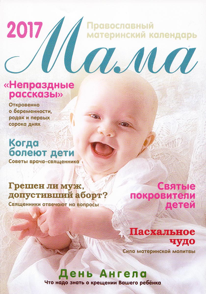 Мама. Православный материнский календарь 2017