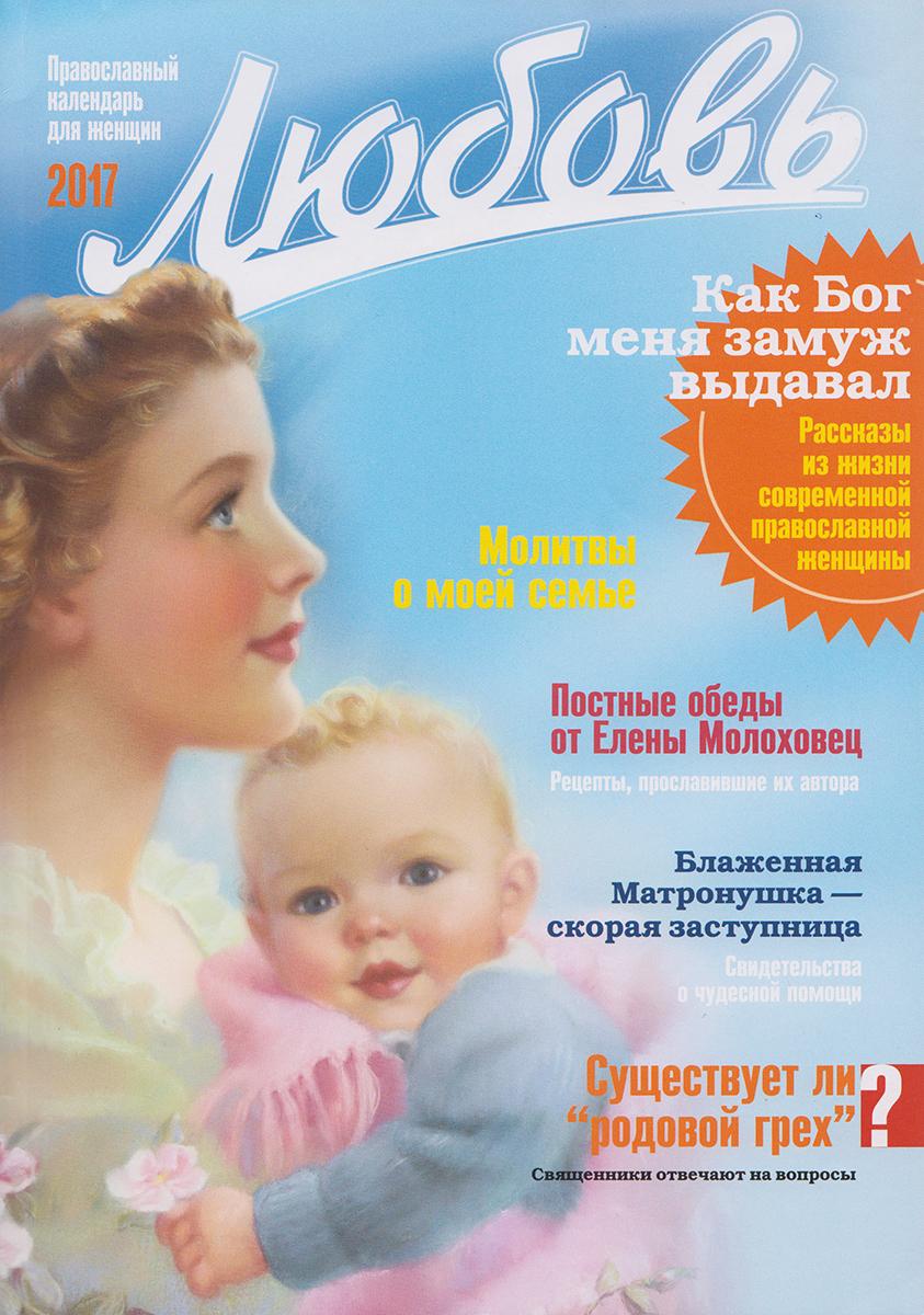Любовь. Православный календарь для женщин на 2017 год