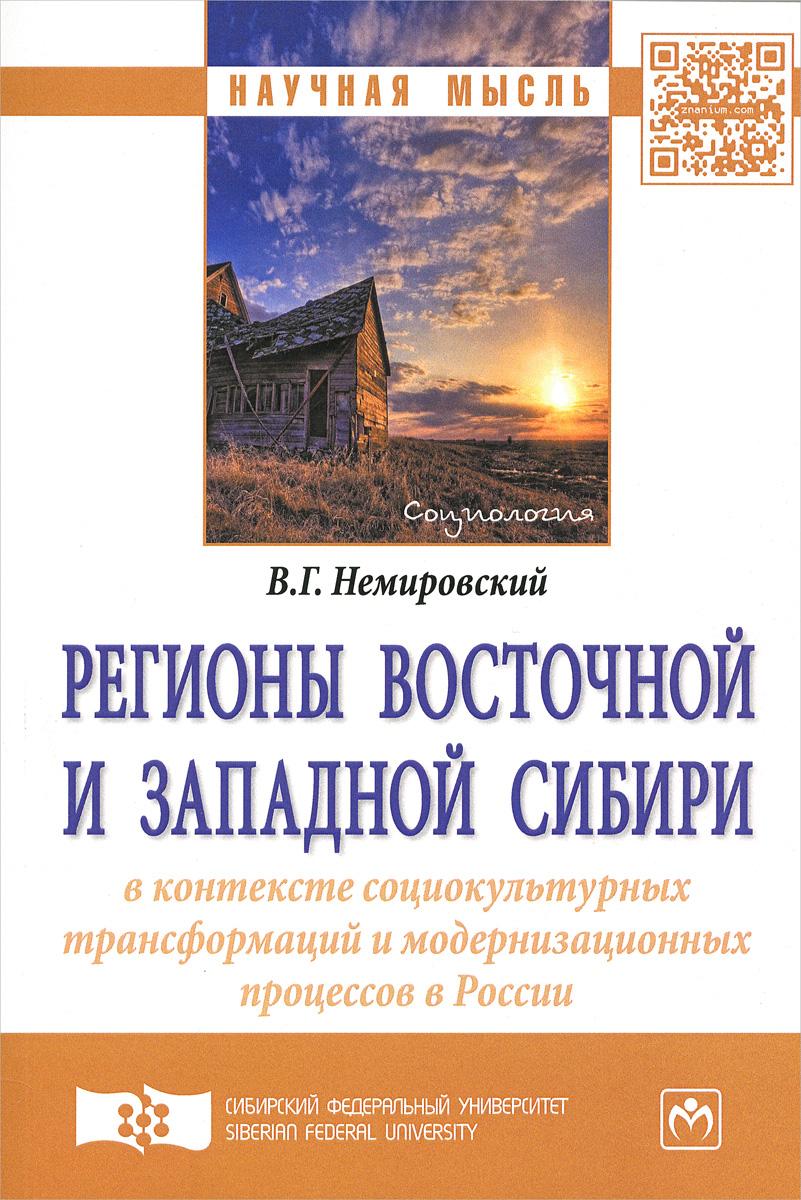 Регионы Восточной и Западной Сибири в контексте социокультурных трансформаций и модернизационных процессов в России