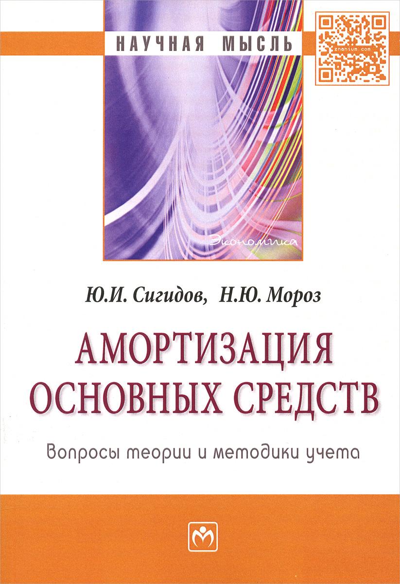 Амортизация основных средств. Вопросы теории и методики учета ( 978-5-16-010141-5 )