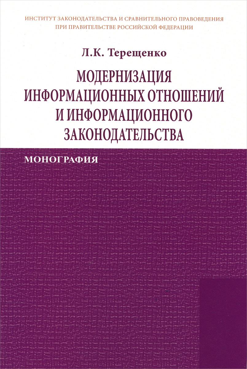 Модернизация информационных отношений и информационного законодательства ( 978-5-16-006123-8 )