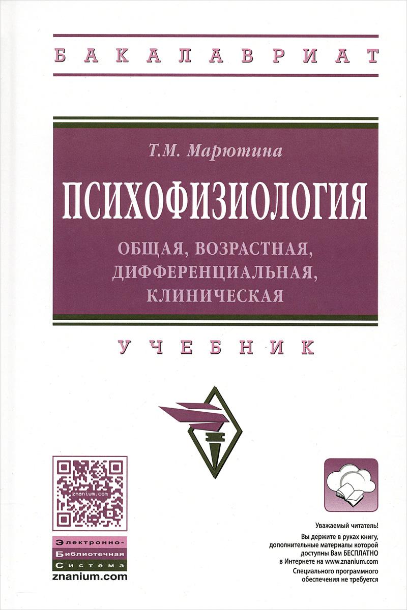 Психофизиология. Общая, возрастная, дифференциальная, клиническая. Учебник