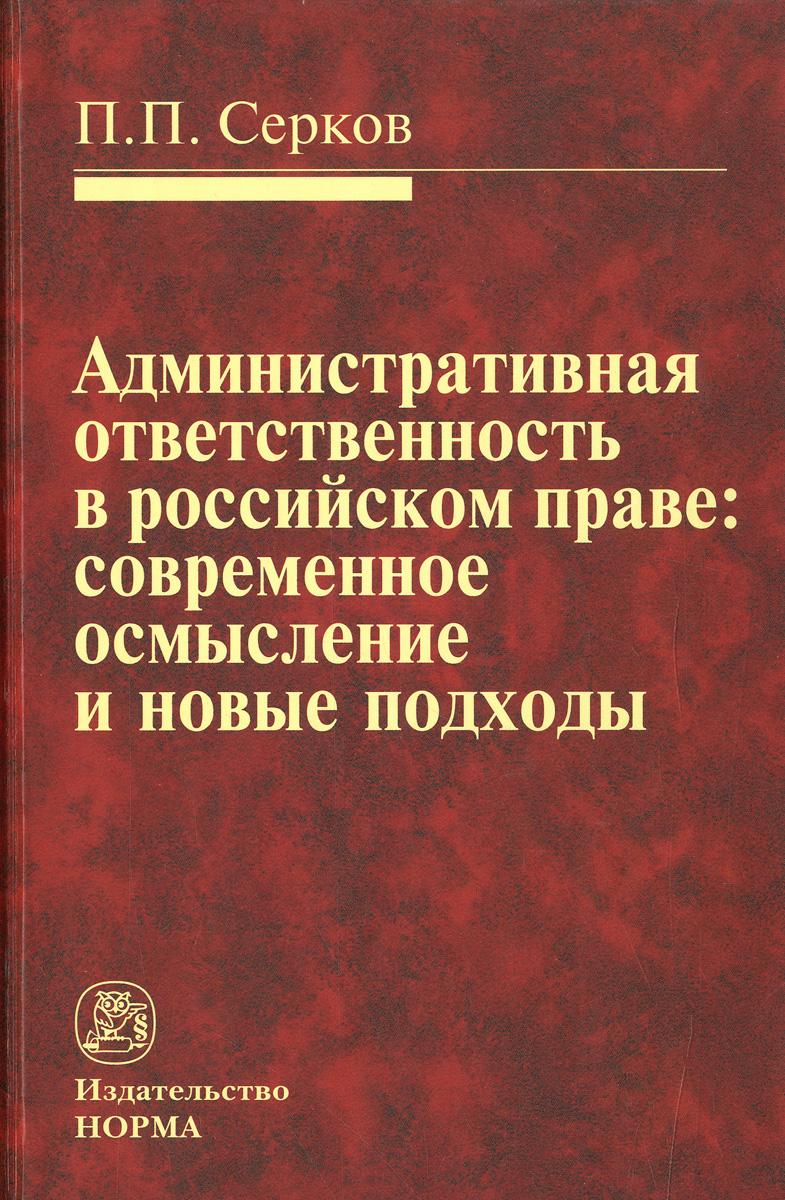Административная ответственность в российском праве. Современное осмысление и новые подходы