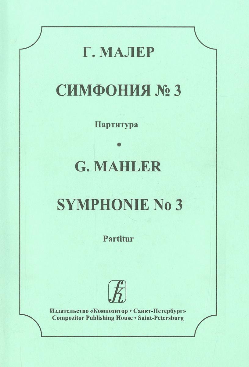 Г. Малер. Симфония № 3. Партитура