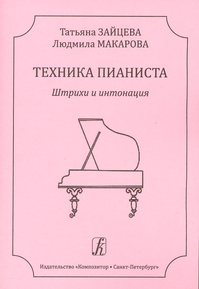 Техника пианиста. Штрихи и интонация
