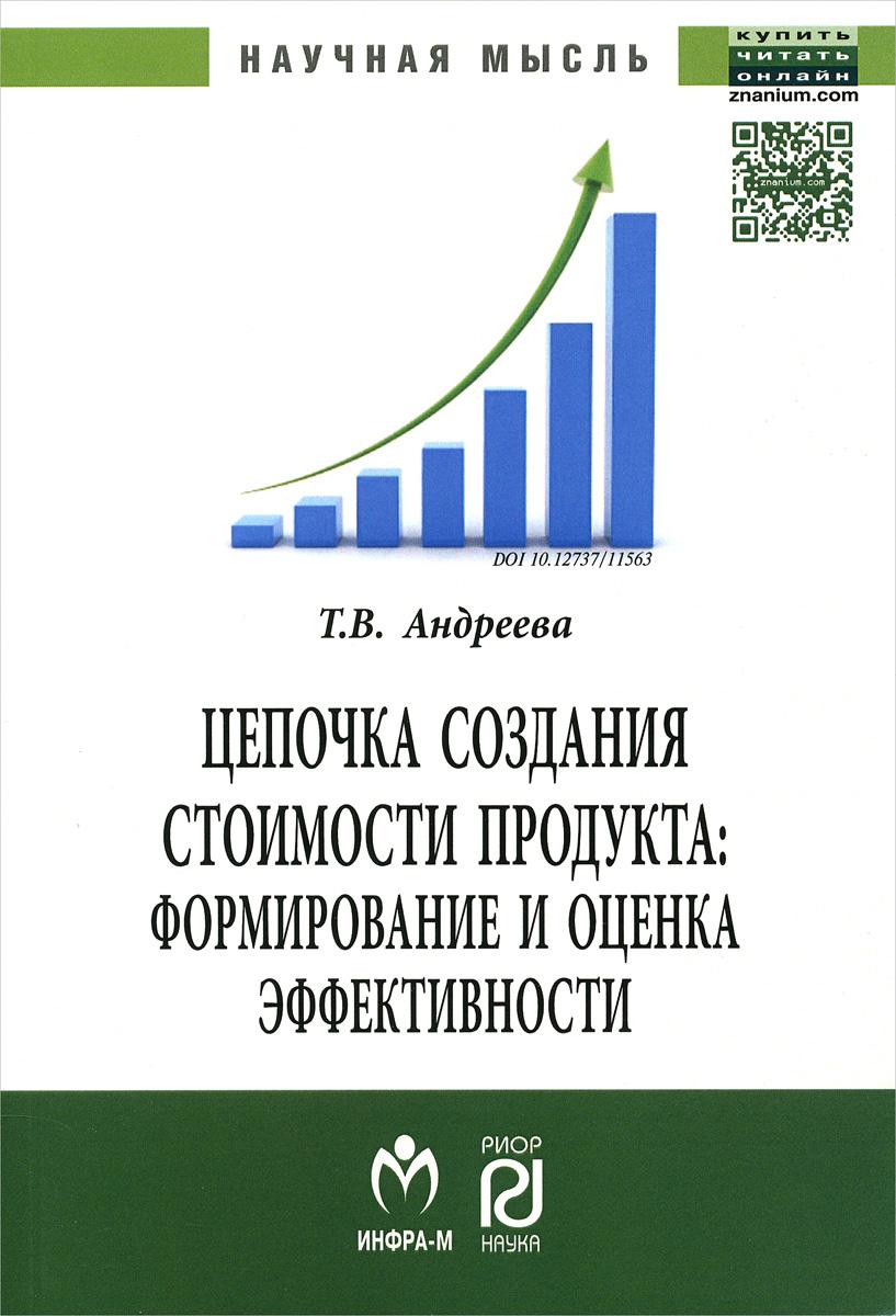 Цепочка создания стоимости продукта. Формирование и оценка эффективности ( 978-5-369-01147-8, 978-5-16-006402-4, 978-5-16-103366-1 )