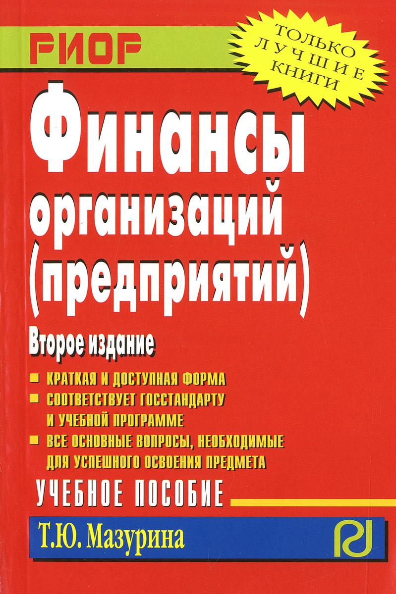 Финансы организаций (предприятий). Учебное пособие